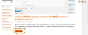 "Исправленная надпись в шаблоне WordPress ""Read more"", на ""Читайте далее"""