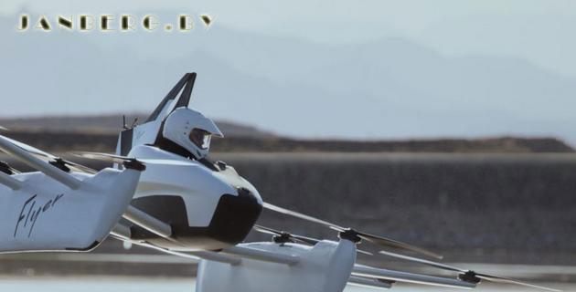 """создание """"летающего автомобиля"""""""