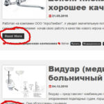 Доработка WordPress, исправление надписи read more (читать далее) с английской на русскую, часть вторая