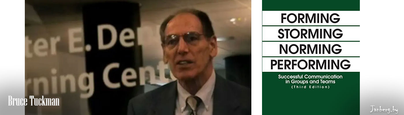 Модель формирования команды — Брюс Такман Bruce W. Tuckman