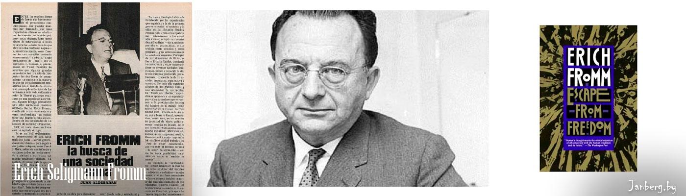 Бегство от свободы, мысли Эриха Фромма о демократии и авторитарных/тоталитарных обществах